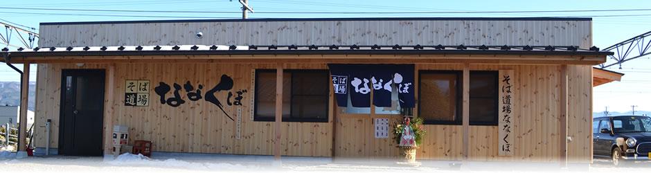 そば道場ななくぼ【公式サイト】信州 長野県